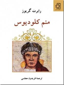 کتاب منم کلودیوس - داستان سزارها، از یولیوس سزار تا سزار نرون - خرید کتاب از: www.ashja.com - کتابسرای اشجع