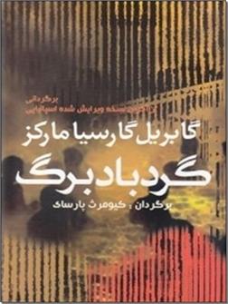 خرید کتاب گردباد برگ از: www.ashja.com - کتابسرای اشجع