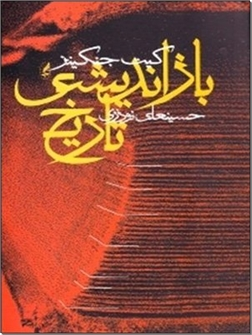کتاب بازاندیشی تاریخ - چگونه ممکن است گذشته را شناخت؟ - خرید کتاب از: www.ashja.com - کتابسرای اشجع