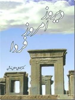 خرید کتاب دیروز امروز فردا - استاد ندوشن از: www.ashja.com - کتابسرای اشجع
