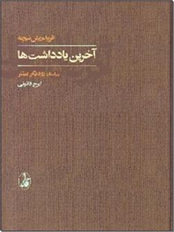خرید کتاب آخرین یادداشت ها از: www.ashja.com - کتابسرای اشجع