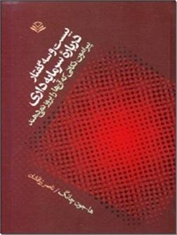 کتاب بیست و سه گفتار درباره سرمایه داری - پیرامون نکاتی که آنها را بروز نمی دهند - خرید کتاب از: www.ashja.com - کتابسرای اشجع