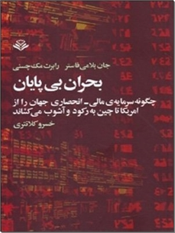 خرید کتاب بحران بی پایان از: www.ashja.com - کتابسرای اشجع