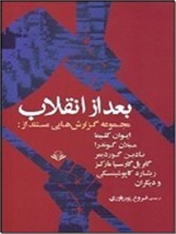 خرید کتاب بعد از انقلاب از: www.ashja.com - کتابسرای اشجع