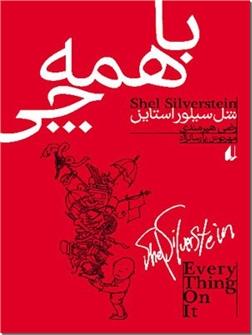 کتاب با همه چی - شل سیلور استاین - خرید کتاب از: www.ashja.com - کتابسرای اشجع