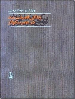 خرید کتاب زندگی فضیلت مند در عصر سکولار از: www.ashja.com - کتابسرای اشجع