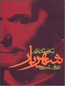 کتاب شهریار - علوم سیاسی و اخلاق - خرید کتاب از: www.ashja.com - کتابسرای اشجع