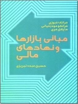 کتاب مبانی بازارها و نهادهای مالی - سازمانهای مالی و بازارها - خرید کتاب از: www.ashja.com - کتابسرای اشجع