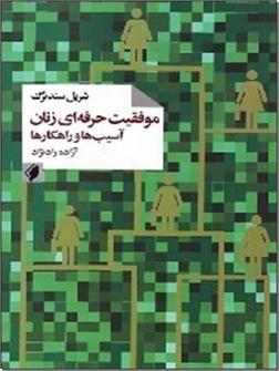 خرید کتاب موفقیت حرفه ای زنان از: www.ashja.com - کتابسرای اشجع