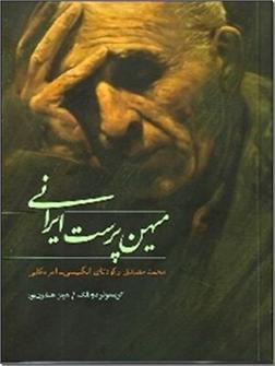 کتاب میهن پرست ایرانی - محمد مصدق و کودتای انگلیسی - آمریکایی - خرید کتاب از: www.ashja.com - کتابسرای اشجع