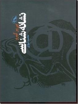 کتاب نشانه شناسی - زبانها، رمزگانها، نظامهای علامتی - خرید کتاب از: www.ashja.com - کتابسرای اشجع