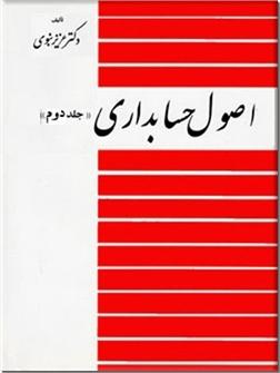 کتاب اصول حسابداری - جلد دوم - خرید کتاب از: www.ashja.com - کتابسرای اشجع