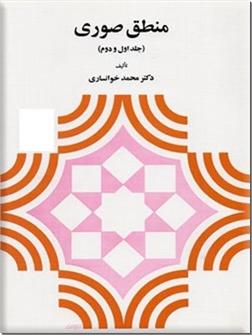 کتاب منطق صوری - فلسفه - خرید کتاب از: www.ashja.com - کتابسرای اشجع