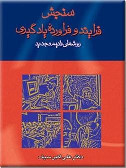 کتاب سنجش فرآیند و فرآورده یادگیری - روش های قدیم و جدید - خرید کتاب از: www.ashja.com - کتابسرای اشجع