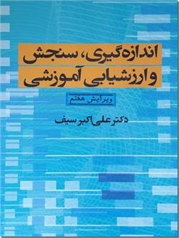 کتاب اندازه گیری سنجش و ارزشیابی آموزشی دکتر سیف - ویراست هفتم - خرید کتاب از: www.ashja.com - کتابسرای اشجع