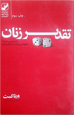 کتاب تقدیر زنان - کجا رقم می خورد - خرید کتاب از: www.ashja.com - کتابسرای اشجع