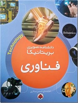 کتاب دانشنامه تصویری بریتانیکا فناوری - اطلس مصور فن آوری - خرید کتاب از: www.ashja.com - کتابسرای اشجع