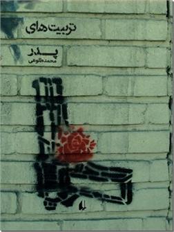 کتاب تربیت های پدر - محمد طلوعی - رمان فارسی - خرید کتاب از: www.ashja.com - کتابسرای اشجع