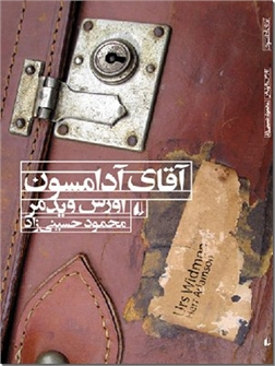 خرید کتاب آقای آدامسون از: www.ashja.com - کتابسرای اشجع