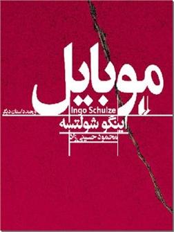 خرید کتاب موبایل از: www.ashja.com - کتابسرای اشجع