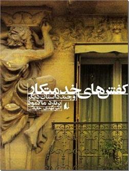 خرید کتاب کفش های خدمتکار و چند داستان دیگر از: www.ashja.com - کتابسرای اشجع