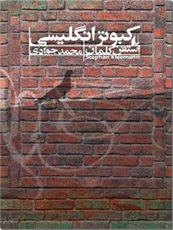 کتاب کبوتر انگلیسی - رمان انگلیسی - خرید کتاب از: www.ashja.com - کتابسرای اشجع