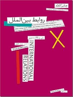 کتاب روابط بین الملل - روابط بین کشورها و دولتها - خرید کتاب از: www.ashja.com - کتابسرای اشجع
