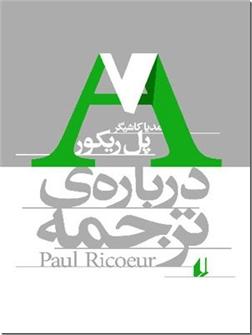 کتاب درباره ترجمه - پژوهشی در مورد ترجمه - خرید کتاب از: www.ashja.com - کتابسرای اشجع