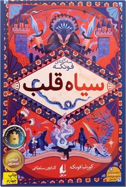 خرید کتاب سیاه قلب از: www.ashja.com - کتابسرای اشجع