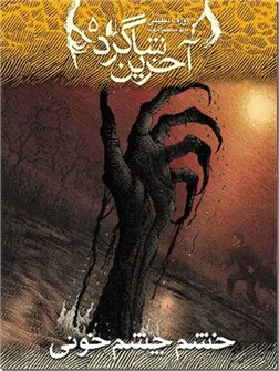 کتاب خشم چشم خونی - آخرین شاگرد 5 - خرید کتاب از: www.ashja.com - کتابسرای اشجع