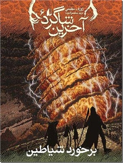 کتاب برخورد شیطان - آخرین شاگرد 6 - خرید کتاب از: www.ashja.com - کتابسرای اشجع