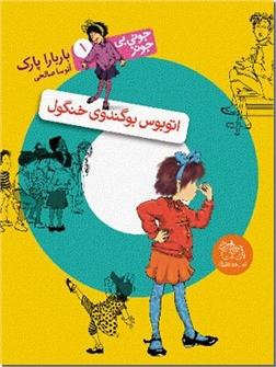 خرید کتاب مجموعه جونی بی جونز از: www.ashja.com - کتابسرای اشجع