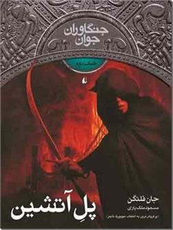 کتاب پل آتشین - جنگاوران جوان - خرید کتاب از: www.ashja.com - کتابسرای اشجع
