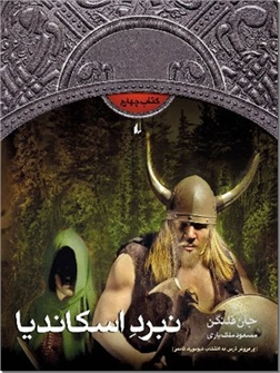 کتاب نبرد اسکاندیا - جنگاوران جوان 4 - خرید کتاب از: www.ashja.com - کتابسرای اشجع