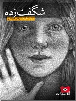 کتاب شگفت زده - ادبیات نوجوانان - خرید کتاب از: www.ashja.com - کتابسرای اشجع