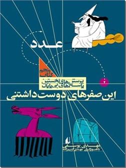 کتاب عدد - این صفرهای دوست داشتنی - پرسش های نخستین، پاسخ های بی پایان - خرید کتاب از: www.ashja.com - کتابسرای اشجع