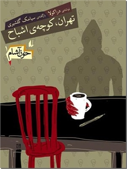 خرید کتاب خون آشام - 5 جلدی از: www.ashja.com - کتابسرای اشجع