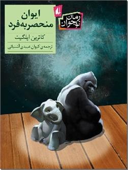 خرید کتاب ایوان منحصر به فرد از: www.ashja.com - کتابسرای اشجع