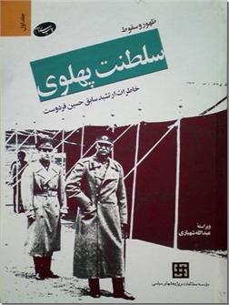 خرید کتاب ظهور و سقوط سلطنت پهلوی - فردوست از: www.ashja.com - کتابسرای اشجع