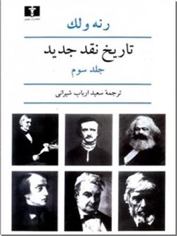 کتاب تاریخ نقد جدید - 3 - تاریخ نقد جدید اروپا - خرید کتاب از: www.ashja.com - کتابسرای اشجع