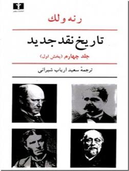 خرید کتاب تاریخ نقد جدید - 4 از: www.ashja.com - کتابسرای اشجع