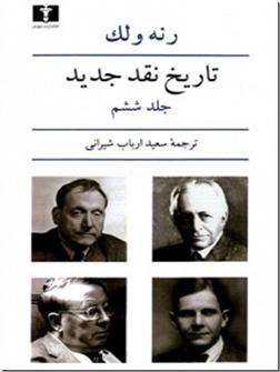 خرید کتاب تاریخ نقد جدید - 6 از: www.ashja.com - کتابسرای اشجع