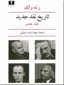 خرید کتاب تاریخ نقد جدید - 7 از: www.ashja.com - کتابسرای اشجع
