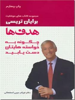 خرید کتاب هدف ها از: www.ashja.com - کتابسرای اشجع