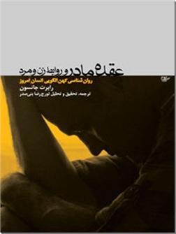 خرید کتاب عقده مادر و روابط زن و مرد از: www.ashja.com - کتابسرای اشجع