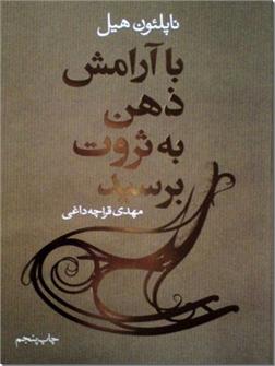 خرید کتاب با آرامش ذهن به ثروت برسید از: www.ashja.com - کتابسرای اشجع