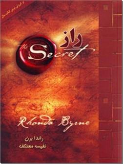 کتاب راز - راندا برن - چگونه می توان به تمام خواسته ها دست یافت - خرید کتاب از: www.ashja.com - کتابسرای اشجع