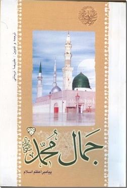 کتاب جمال محمد ص - پیامبر اعظم اسلام - خرید کتاب از: www.ashja.com - کتابسرای اشجع