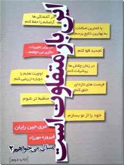 خرید کتاب این بار متفاوت است از: www.ashja.com - کتابسرای اشجع