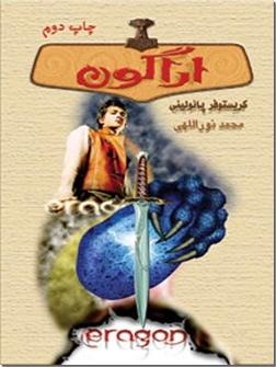 کتاب اراگون - داستانهای نوجوانان - خرید کتاب از: www.ashja.com - کتابسرای اشجع